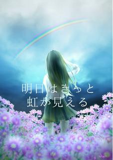 明日はきっと虹が見える