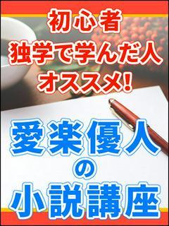 【初心者向け】愛楽優人の小説講座(小説の書き方)