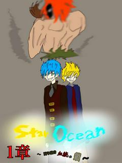 Star Ocean  1章  〜誇り高き血統の鎖〜