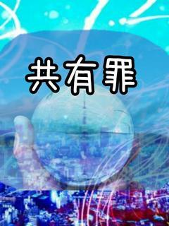 BL共有罪~秘密の寮生活~