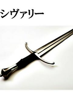 Chivalry - Foreign Samurais -