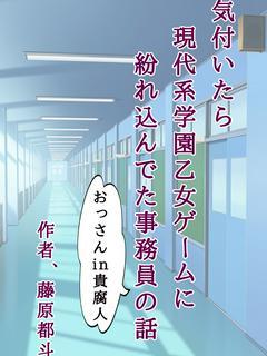 気付いたら現代系学園乙女ゲームに紛れ込んでた事務員(おっさんin貴腐人)の話