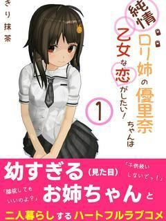純情ロリ姉の優里奈ちゃんは乙女な恋がしたい