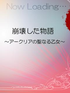 崩壊した物語~アークリアの聖なる乙女~