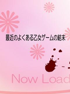 最近の良くある乙女ゲームの結末 後日談(婚約編)