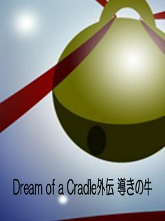 Dream of a Cradle外伝 導きの牛