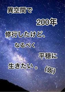 異空間で200年修行したけど、なるべく平穏に生きたい。(仮)