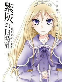 紫灰の日時計 ~不自由な皇女とその剣~