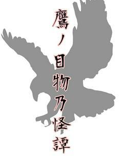鷹ノ目物乃怪譚