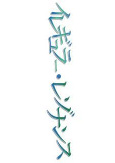 イレギュラー・レゾナンス 〜原初の世界を再び救う為の共振〜