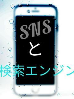 SNSと検索エンジン