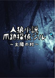 人狼小説・爪跡探偵ジル~太陽の村~