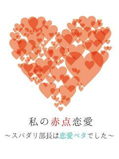 【完結】私の赤点恋愛~スパダリ部長は恋愛ベタでした~