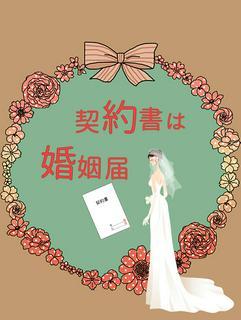 【完結】契約書は婚姻届