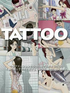 TATTOOーー今やファッションとなった消せる刺青TATTOO。ヒロイン吉沢千春の周りで次々と起きるTATTOO美女殺人事件!