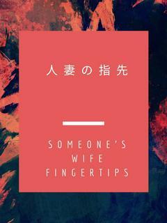 人妻の指先
