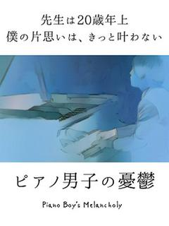 ピアノ男子の憂鬱