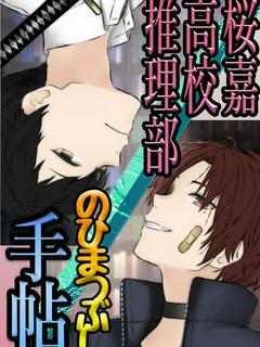 桜嘉高校推理部のひまつぶし手帖 第一集「夢破れた少年」