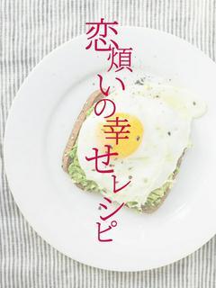 恋煩いの幸せレシピ