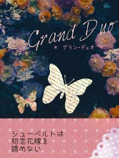 Grand Duo * グラン・デュオ ―シューベルトは初恋花嫁を諦めない―