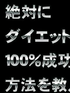 【無料】絶対にダイエットが100%成功する方法を教えます!