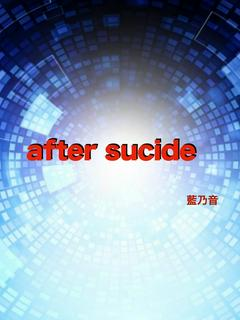 after suicide(アフタースーサイド)