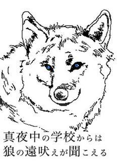 真夜中の学校からは狼の遠吠えが聞こえる
