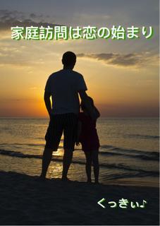 家庭訪問は恋のはじまり【28日20時完結】