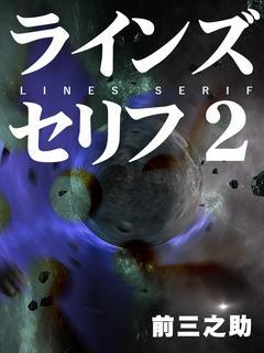 忍者活劇編 ラインズセリフ2