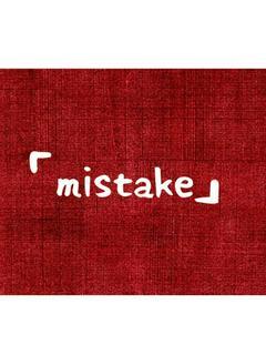 「mistake/宮野故鳥」【エッセイ】@K_Miyano1019