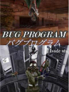 バグプログラム bugprogram