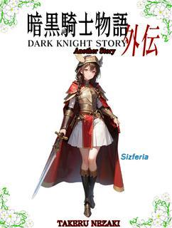 暗黒騎士物語外伝