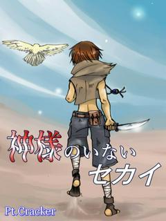 神様のいないセカイ(Novel Version)