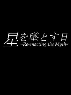 星を墜とす日 ~Re-enacting the Myth~