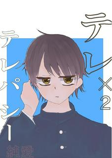 テレ×2 テレパシー純愛