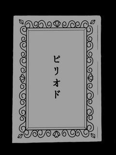 Novels ピリオド