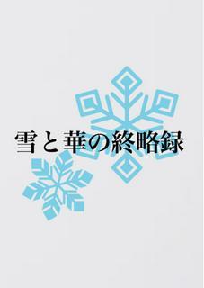 雪と華の終略録
