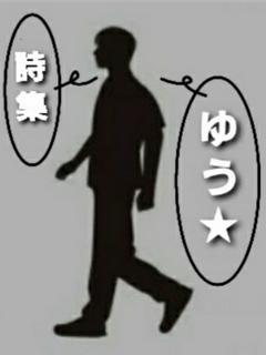 詩集 ゆう★