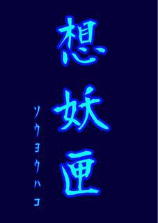 想妖匣-ソウヨウハコ-