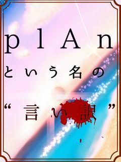 """plAnという名の""""言い訳"""""""