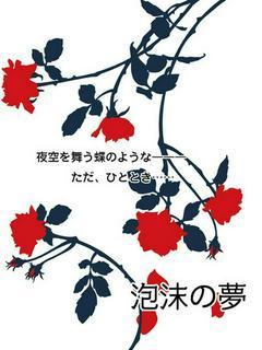 【完結】うたかたの夢【BL】
