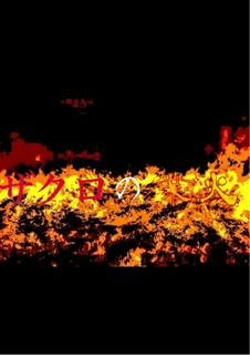 ザクロの業火