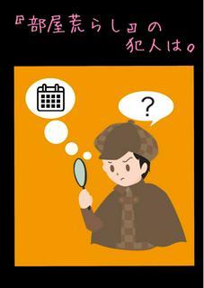 『部屋荒らし事件』の犯人はーー。◇たった4分探偵◇