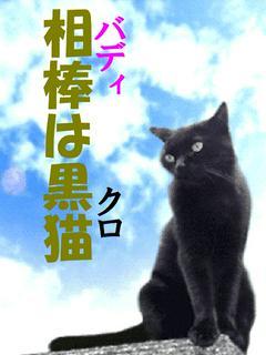 相棒(バディ)は黒猫(クロ)