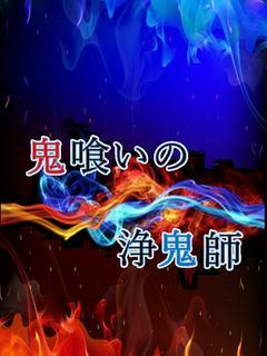 鬼喰いの浄鬼師~現代と過去で妖しを退治しちゃいます~
