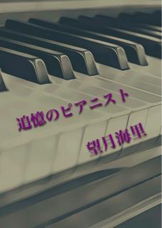 追憶のピアニスト