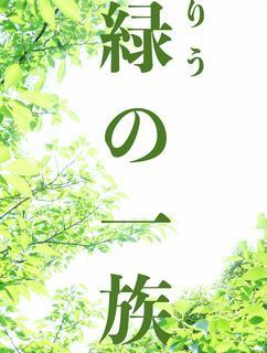 緑(りう)の一族