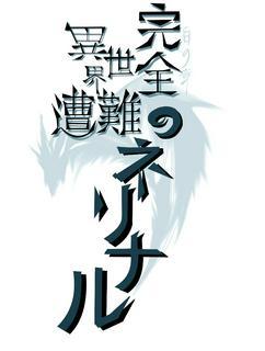 異世界 完全遭難のネリナル ~生命錬成サバイバル~ 白の章
