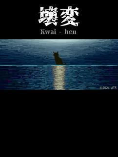 『壊変 Kwai-hen』3作