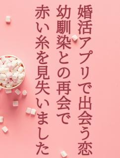 婚活アプリで出会う恋~幼馴染との再会で赤い糸を見失いました~